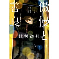 傲慢と善良   /朝日新聞出版/辻村深月