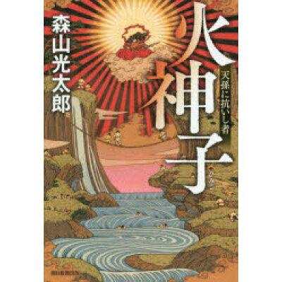 火神子 天孫に抗いし者  /朝日新聞出版/森山光太郎