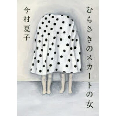 むらさきのスカートの女   /朝日新聞出版/今村夏子