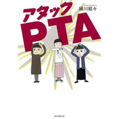 アタックPTA   /朝日新聞出版/細川貂々