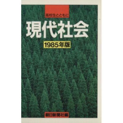 現代社会 高校生とともに 1985年版 /朝日新聞出版/朝日新聞社