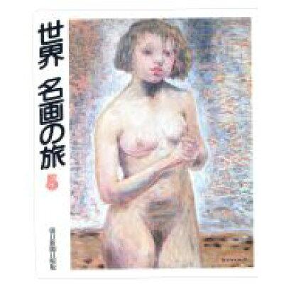 世界名画の旅  5 /朝日新聞出版/朝日新聞社