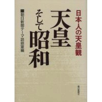 天皇そして昭和 日本人の天皇観  /朝日新聞出版/朝日新聞社