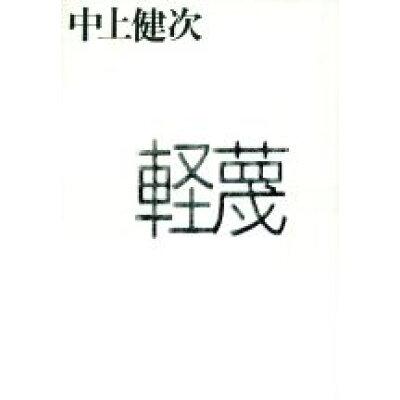 軽蔑   /朝日新聞出版/中上健次