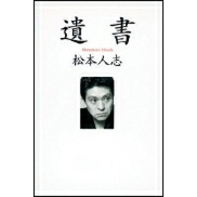 遺書   /朝日新聞出版/松本人志