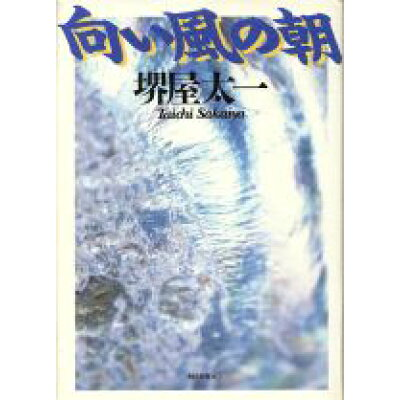 向い風の朝   /朝日新聞出版/堺屋太一