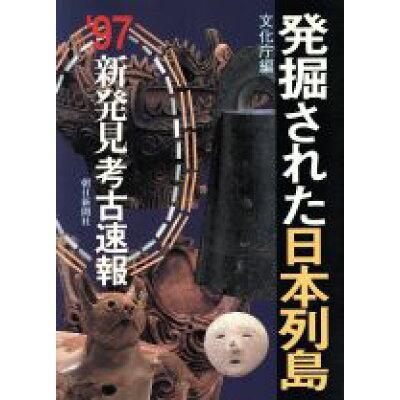 発掘された日本列島 新発見考古速報 '97 /朝日新聞出版/文化庁