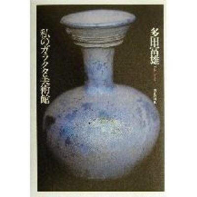 私のガラクタ美術館   /朝日新聞出版/多田富雄