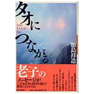 タオにつながる   /朝日新聞出版/加島祥造