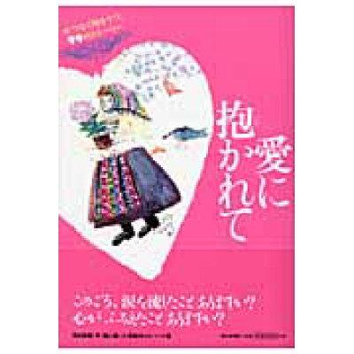 愛に抱かれて せつなく胸をうつ、99のスト-リ-  /朝日新聞出版/朝日新聞社