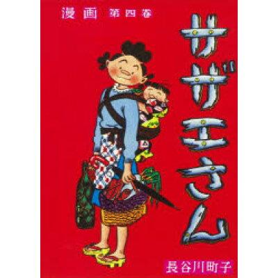 サザエさん 漫画 第四巻 /朝日新聞出版/長谷川町子