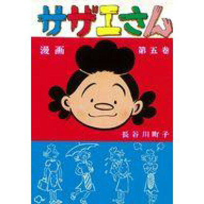 サザエさん 漫画 第五巻 /朝日新聞出版/長谷川町子