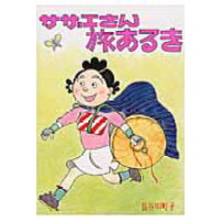 サザエさん旅あるき   /朝日新聞出版/長谷川町子