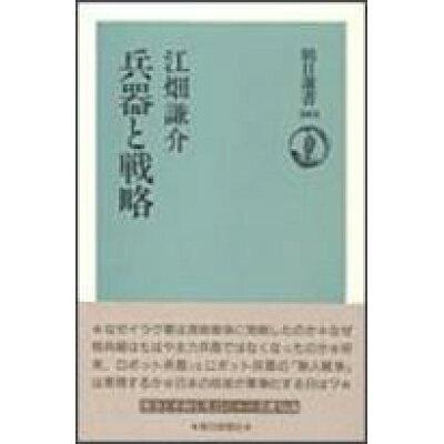 兵器と戦略   /朝日新聞出版/江畑謙介