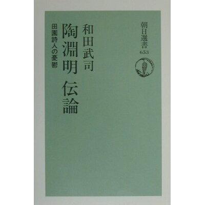 陶淵明伝論 田園詩人の憂鬱  /朝日新聞出版/和田武司