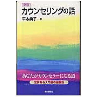 カウンセリングの話   新版/朝日新聞出版/平木典子
