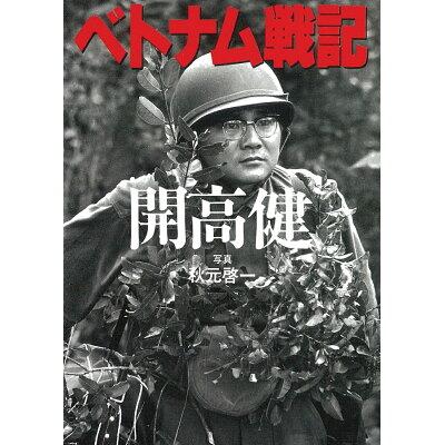 ベトナム戦記   /朝日新聞出版/開高健