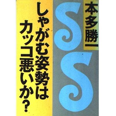 しゃがむ姿勢はカッコ悪いか?   /朝日新聞出版/本多勝一