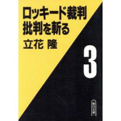 ロッキ-ド裁判批判を斬る  3 /朝日新聞出版/立花隆