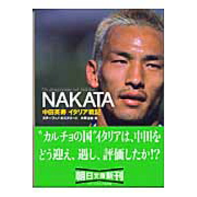 Nakata 中田英寿イタリア戦記  /朝日新聞出版/ステ-ファノ・ボルドリ-ニ