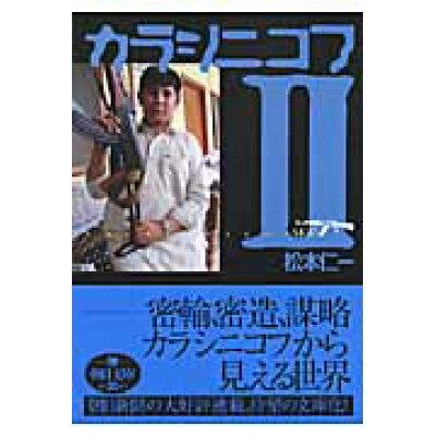 カラシニコフ  2 /朝日新聞出版/松本仁一