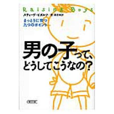 男の子って、どうしてこうなの? まっとうに育つ九つのポイント  /朝日新聞出版/スティ-ブ・ビドルフ