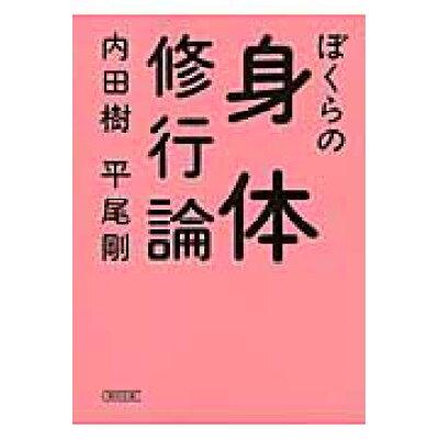 ぼくらの身体修行論   /朝日新聞出版/内田樹