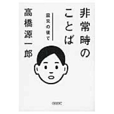 非常時のことば 震災の後で  /朝日新聞出版/高橋源一郎