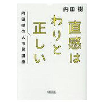 直感はわりと正しい 内田樹の大市民講座  /朝日新聞出版/内田樹