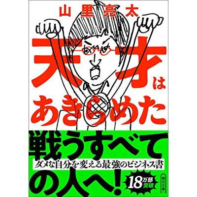 天才はあきらめた   /朝日新聞出版/山里亮太