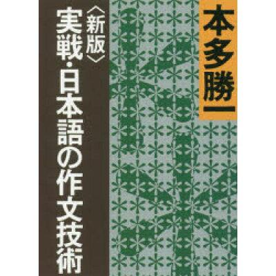 実戦・日本語の作文技術   新版/朝日新聞出版/本多勝一