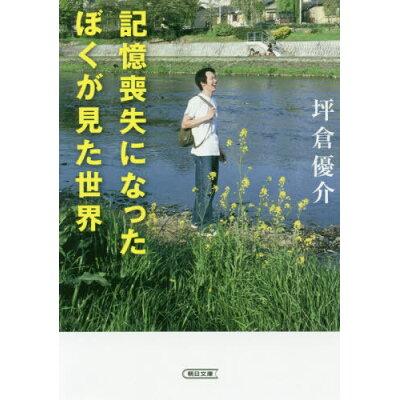 記憶喪失になったぼくが見た世界   /朝日新聞出版/坪倉優介