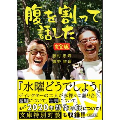 腹を割って話した   完全版/朝日新聞出版/藤村忠寿