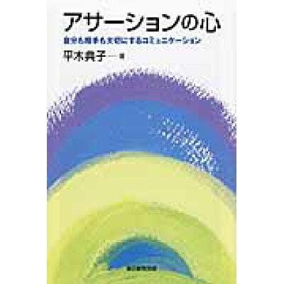 アサ-ションの心 自分も相手も大切にするコミュニケ-ション  /朝日新聞出版/平木典子