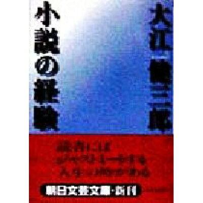小説の経験   /朝日新聞出版/大江健三郎