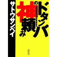 ドタンバの神頼み   /朝日新聞出版/サトウサンペイ