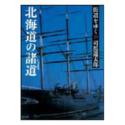 街道をゆく  15 新装版/朝日新聞出版/司馬遼太郎
