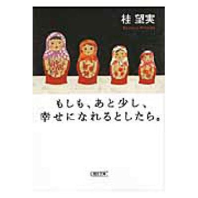 もしも、あと少し、幸せになれるとしたら。   /朝日新聞出版/桂望実