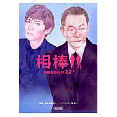 相棒season12  下 /朝日新聞出版/輿水泰弘