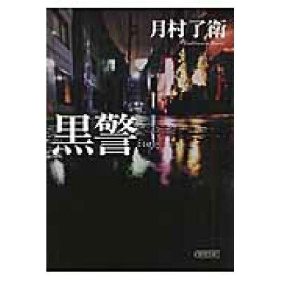 黒警   /朝日新聞出版/月村了衛