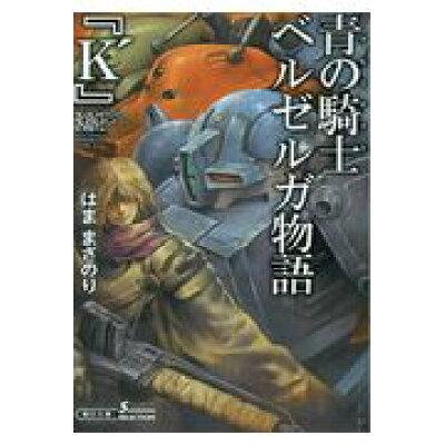 青の騎士ベルゼルガ物語『K'』   /朝日新聞出版/はままさのり