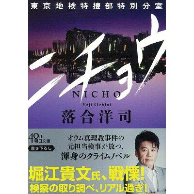 ニチョウ 東京地検特捜部特別分室  /朝日新聞出版/落合洋司
