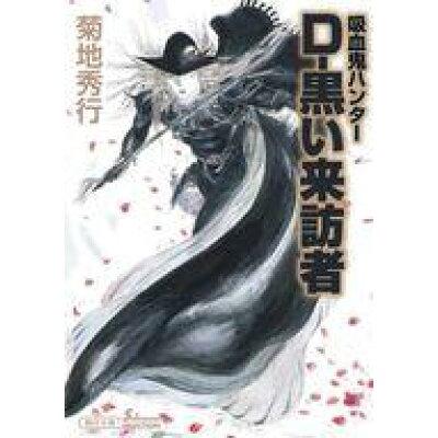 D-黒い来訪者   /朝日新聞出版/菊地秀行