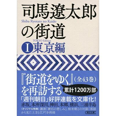 司馬遼太郎の街道  1 /朝日新聞出版/週刊朝日編集部