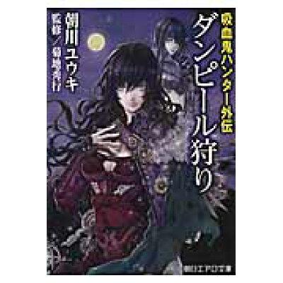 ダンピ-ル狩り 吸血鬼ハンタ-外伝  /朝日新聞出版/朝川ユウキ