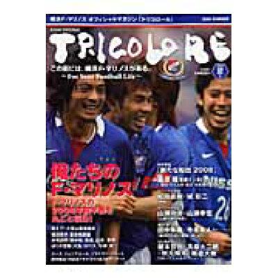 Tricolore 横浜F・マリノスオフィシャルマガジン 2008夏号 /朝日新聞出版