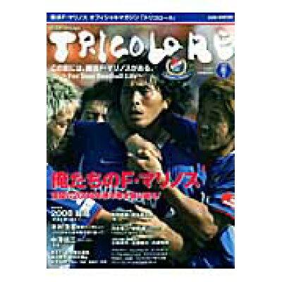 Tricolore 横浜F・マリノスオフィシャルマガジン 2008冬号 /朝日新聞出版