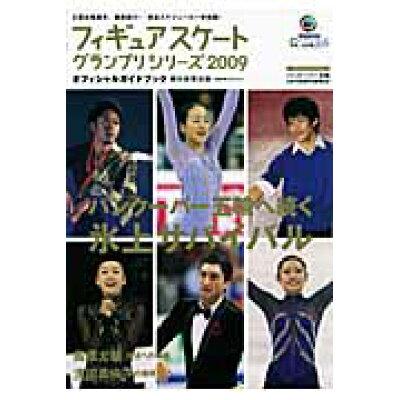フィギュアスケートグランプリシリーズ2009オフィシャルガイドブック   /朝日新聞出版