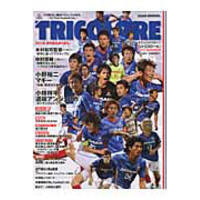 TRICOLORE 横浜F・マリノスオフィシャルマガジン 2011 WINTER /朝日新聞出版