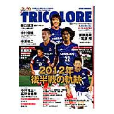 TRICOLORE 横浜F・マリノスオフィシャルマガジン 2012 WINTER /朝日新聞出版